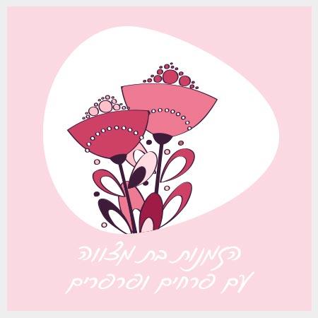 הזמנות בת מצווה עם פרחים