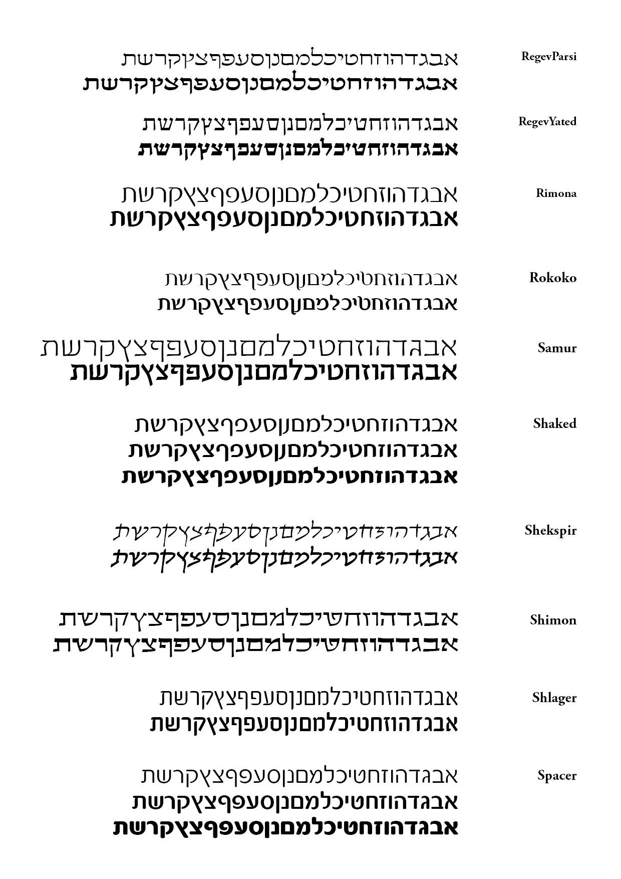 כתב מסוגנן 5