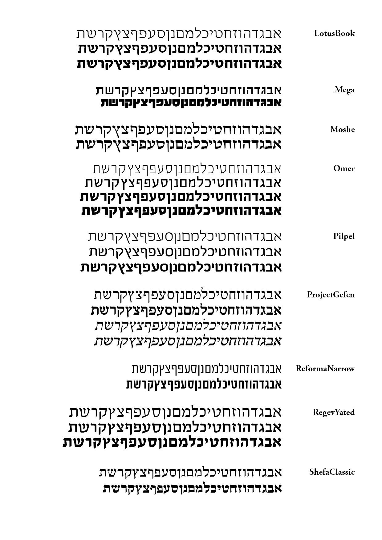 כתב מרובע 3