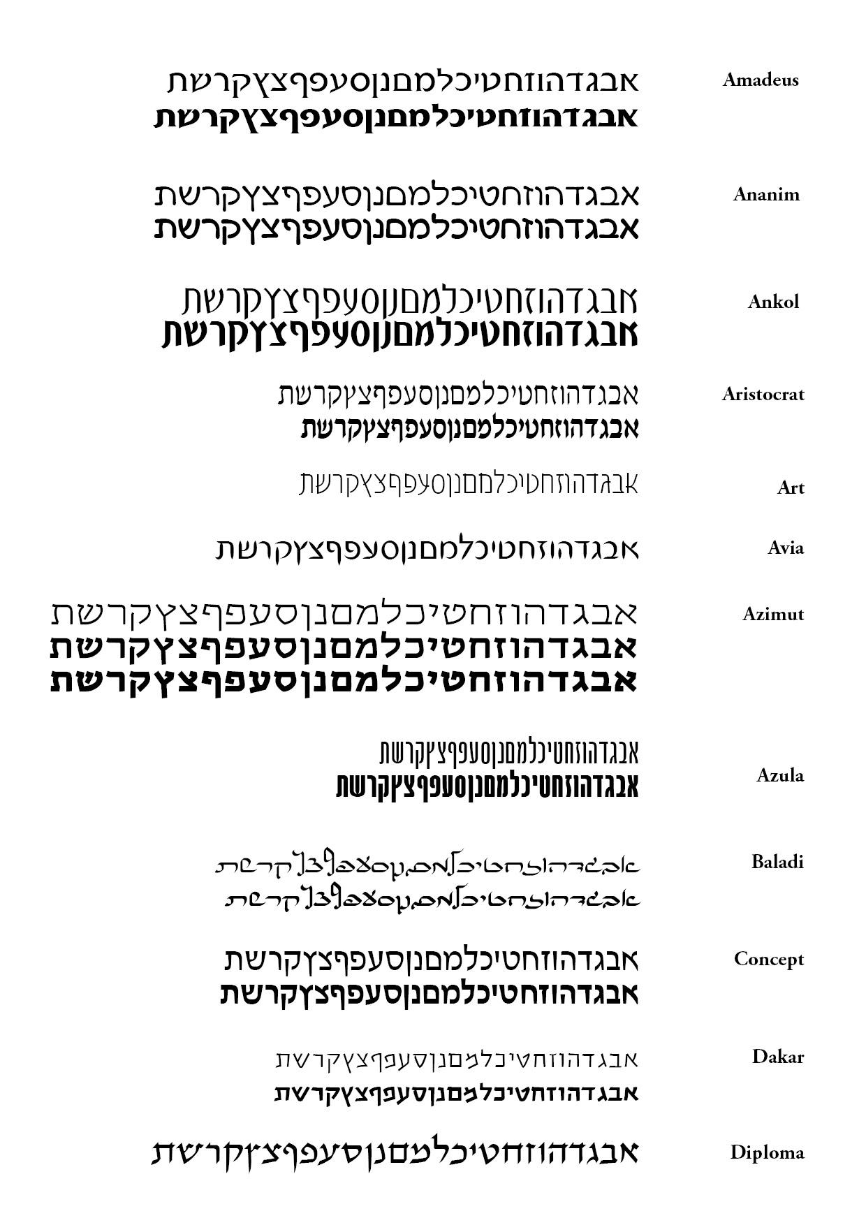 כתב מסוגנן 1
