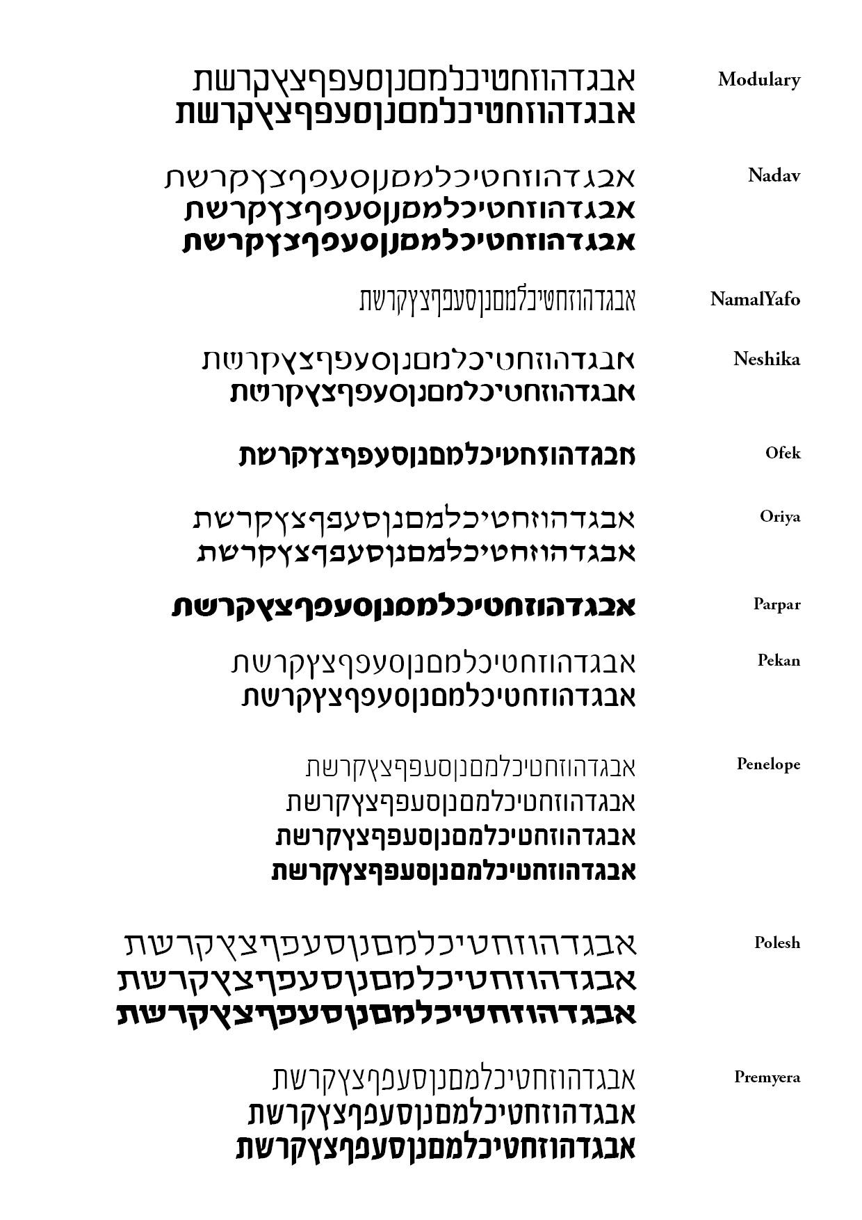 כתב מסוגנן 4